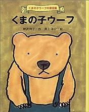くまの子ウーフ (くまの子ウーフの童話集)