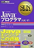 SUN教科書Javaプログラマ(SJC-P)