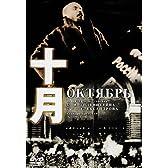 十月 [DVD]