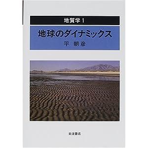 地質学〈1〉地球のダイナミックス