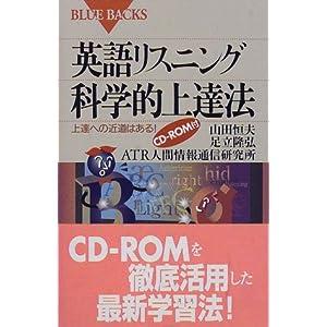 Eigo risuningu kagakuteki jotatsuho : Jotatsu eno chikamichi wa aru [Japanese Edition] ((BLUE BACKS)) Tsuneo Yamada, Takahiro Adachi, Kokusai Denki and Tsushin Kiso