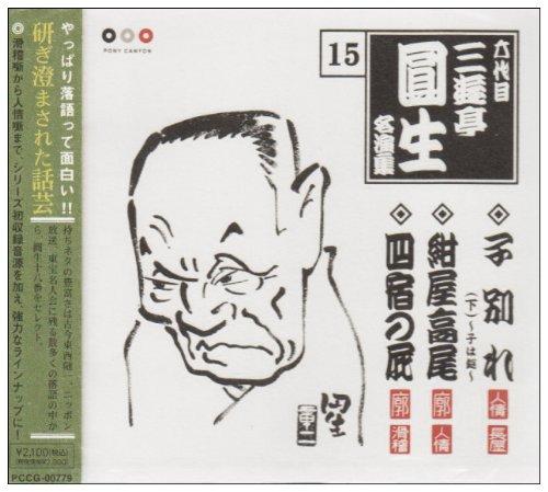 六代目 三遊亭圓生 名演集 15 子別れ(下)~子は鎹~/紺屋高尾/四宿の屁