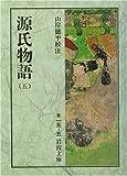 源氏物語〈5〉 (岩波文庫)