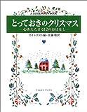とっておきのクリスマス―心あたたまる12のおはなし (A guideposts book)