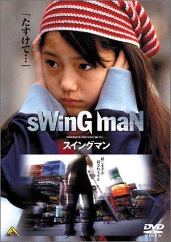 スイングマン [DVD]