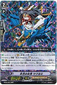 カードファイト!! ヴァンガード 【半月の女神 ツクヨミ [RRR]】 BT03-007-RRR ≪魔候襲来≫