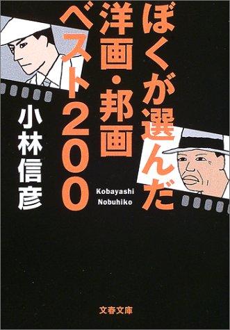 ぼくが選んだ洋画・邦画ベスト200