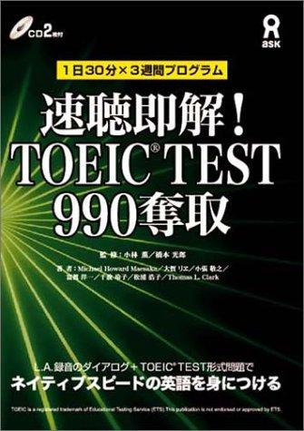 速聴即解! TOEIC TEST990奪取