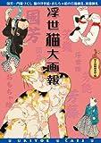 浮世猫大画報―国芳一門猫づくし猫の浮世絵・おもちゃ絵の百猫繚乱、