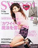 Sweet(スウィート) 2015年 09 月号 [雑誌]