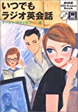 いつでもラジオ英会話 (NHK CD‐extra book)