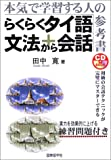 らくらくタイ語 文法+会話 CD book