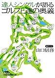 達人シングルが語るゴルフ上達の奥義 (日経ビジネス人文庫 グリーン や 4-4)