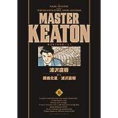 完全版 MASTERキートン   8