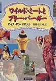 ワイルド・ミートとブリー・バーガー (海外文学セレクション)