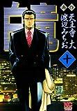 白竜 10 (ニチブンコミックス)