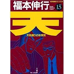 【クリックでお店のこの商品のページへ】天ー天和通りの快男児ー 15 (近代麻雀コミックス) [コミック]