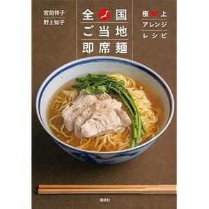 全国ご当地即席麺 極上アレンジレシピ (講談社のお料理BOOK) [Kindle版]