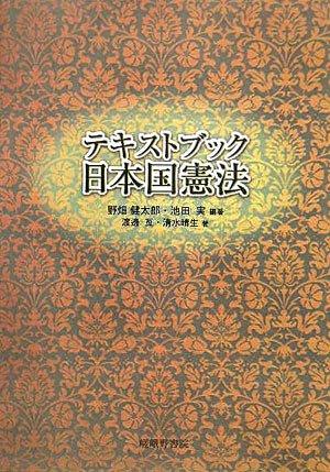テキストブック日本国憲法