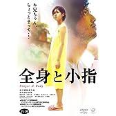 全身と小指 [DVD]
