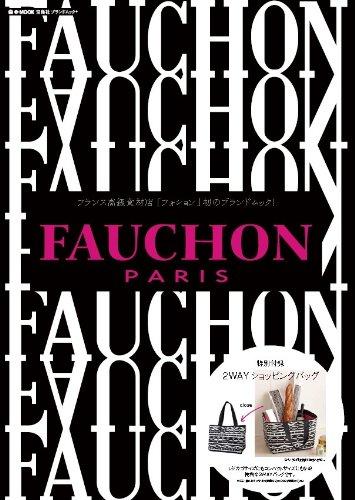 FAUCHON PARIS (e-MOOK 宝島社ブランドムック)