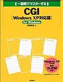 一週間でマスターするCGI Windows XP対応版 一週間でマスターするシリーズ