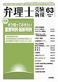 弁理士受験新報 No.63(2010.4)