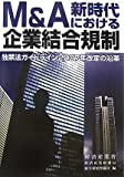 M&A新時代における企業結合規制