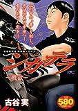 シガテラ-我欲- (講談社プラチナコミックス)