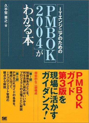 ITエンジニアのための PMBOK 2004 がわかる本