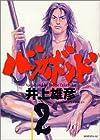 バガボンド 第2巻 1999年03月23日発売