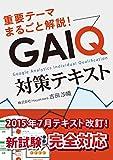 模擬問題全73問付き!GAIQ対策テキスト[2015年7月改訂/新試験対応版]