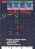 理系数学 入試の核心