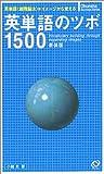 英単語のツボ1500 (旺文社サクセスシリーズ)