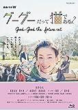 連続ドラマW グーグーだって猫である2 -good good t...[Blu-ray/ブルーレイ]