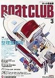 Boat CLUB (ボートクラブ) 2014年 03月号 [雑誌]