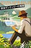 探偵ザンティピーの惻隠 (幻冬舎文庫)