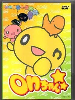 onちゃん [DVD]