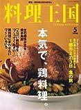 料理王国 2006年 05月号 [雑誌]