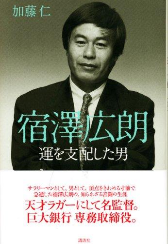 宿澤広朗 - Hiroaki Shukuzawa