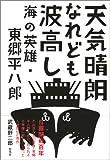 天気晴朗なれども波高し—海の英雄・東郷平八郎