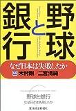 【奇書遊観】野球と銀行—なぜ日本は失敗したか 木村剛・二宮清純著