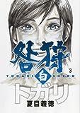 咎狩 白(3) (MFコミックス フラッパーシリーズ)