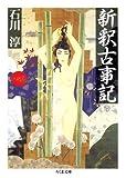 新釈古事記 (ちくま文庫)