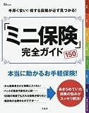 「ミニ保険」完全ガイド (TJMOOK)