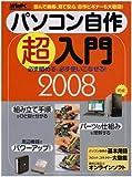 パソコン自作超入門 2008—必ず組める、必ず使いこなせる! (2008) (日経BPパソコンベストムック 日経WinPCセレクト)