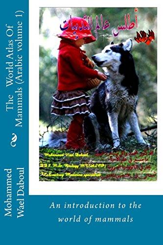 The World Atlas Of Mammals ( Arabic volume 1): An introduction to the world of mammals (Arabic Edition)