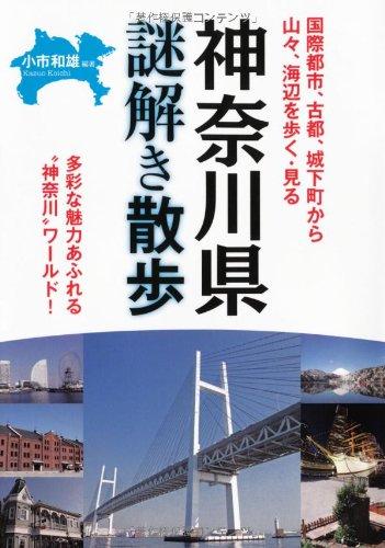 神奈川県 謎解き散歩 (新人物往来社文庫)