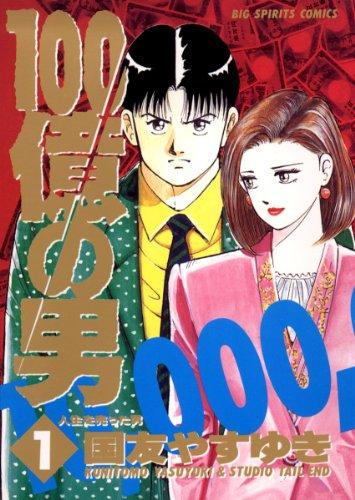 100億の男(1) (ビッグコミックス)