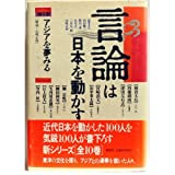 The dream of Asia (speech move Japan) (1986) ISBN: 4061889435 [Japanese Import]